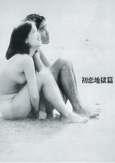 Nanami: The Inferno of First Love 1968 60f 480p