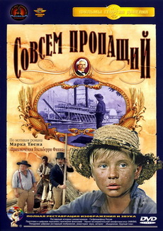 Hopelessly Lost 1973 60f 720p 480p The Adventures of Huckleberry Finn, Huck Finn